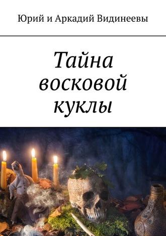 Юрий и Аркадий Видинеевы, Тайна восковой куклы