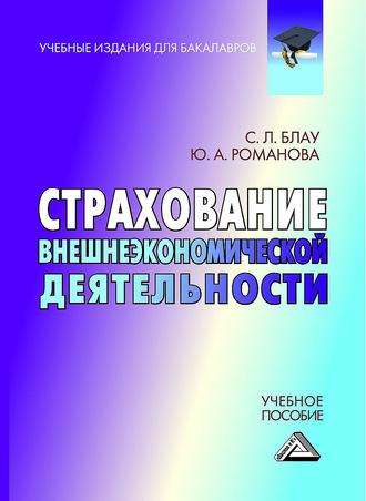 Светлана Блау, Юлия Романова, Страхование внешнеэкономической деятельности
