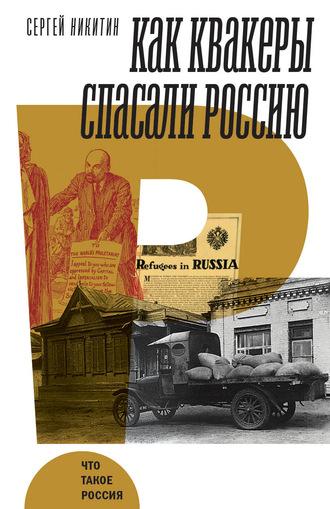 Сергей Никитин, Как квакеры спасали Россию