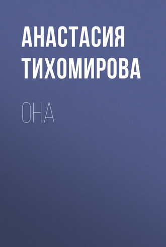 Анастасия Тихомирова, Она