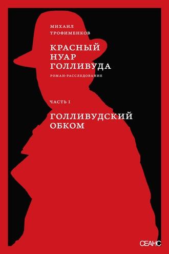 Михаил Трофименков, Красный нуар Голливуда. Часть I. Голливудский обком