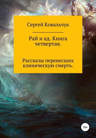 Сергей Ковальчук, Рай и ад. Книга четвертая