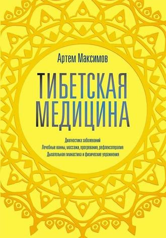 Артем Максимов, Тибетская медицина