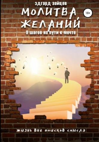 Эдгард Зайцев, Молитва желаний. 9шагов на пути к мечте
