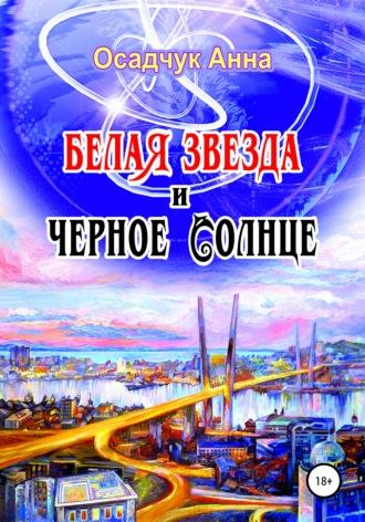 Анна Осадчук, Белая звезда и черное солнце