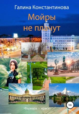 Галина Константинова, Мойры не плачут