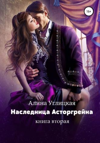 Алина Углицкая, Наследница Асторгрейна. Книга 2