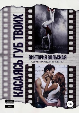 Виктория Вольская, Касаясь губ твоих