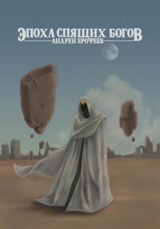 Андрей Ерофеев, Эпоха спящих богов