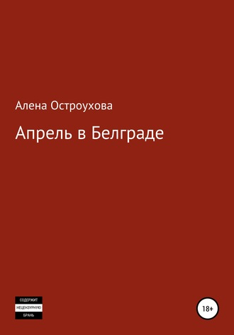 Алена Остроухова, Апрель в Белграде