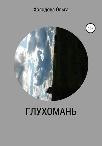 Ольга Холодова, Глухомань