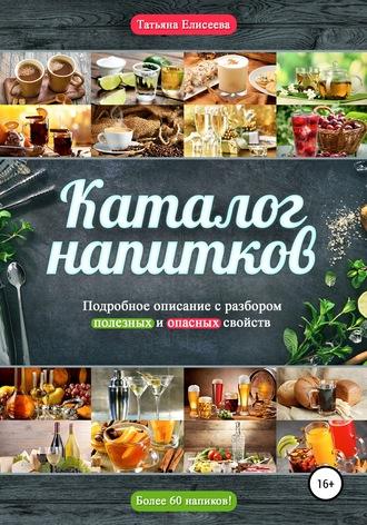 Татьяна Елисеева, Каталог напитков. Описание, полезные и опасные свойства