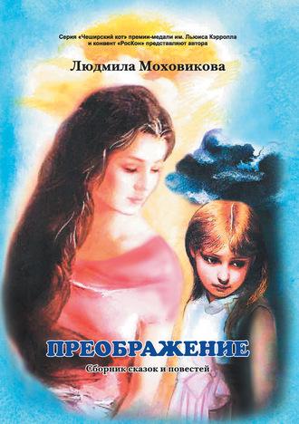 Людмила Моховикова, Преображение