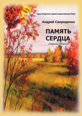 Андрей Свириденко, Память сердца