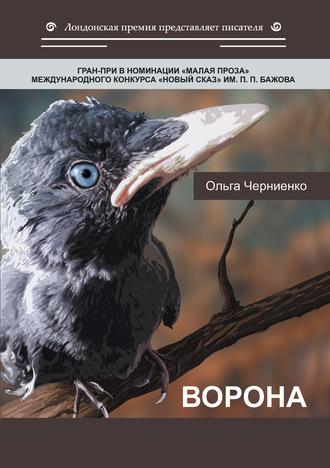 Ольга Черниенко, Ворона
