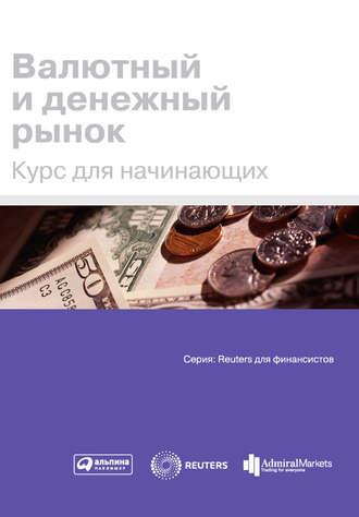 Коллектив авторов, Валютный и денежный рынок. Курс для начинающих