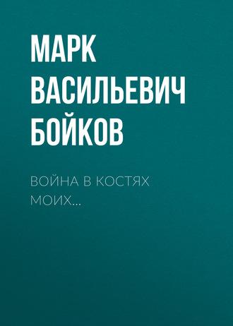 Марк Бойков, Война в костях моих