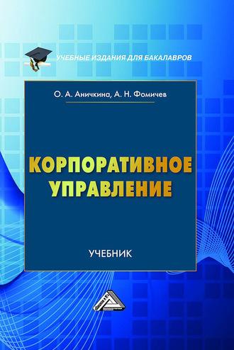 Андрей Фомичев, Ольга Аничкина, Корпоративное управление