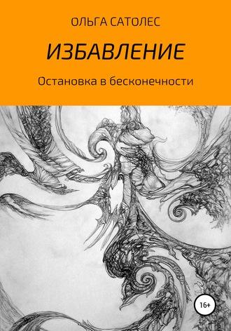 Ольга Сатолес, Остановка в бесконечности. Избавление