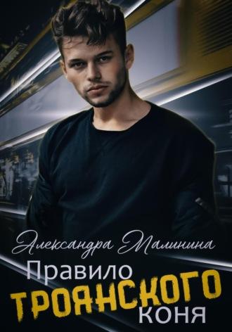 Александра Малинина, Правило Троянского коня