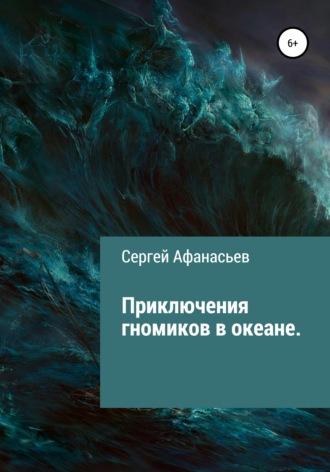 Сергей Афанасьев, Приключения гномиков в океане