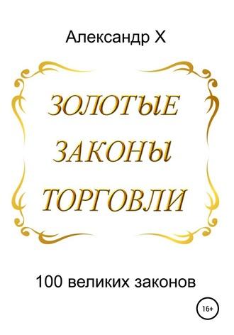 Александр X, Золотые законы торговли