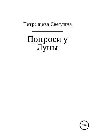 Светлана Петрищева, Попроси у Луны