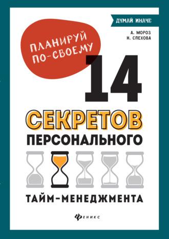 Алена Мороз, Наталья Спехова, Планируй по-своему: 14 секретов персонального тайм-менеджмента