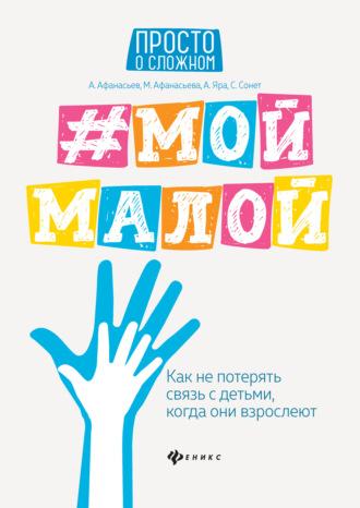 Алексей Афанасьев, Алена Яра, #Мой малой. Как не потерять связь с детьми, когда они взрослеют