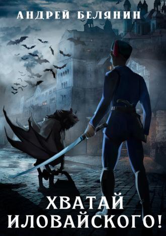 Андрей Белянин, Хватай Иловайского!