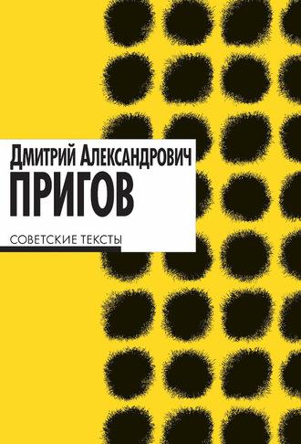 Дмитрий Пригов, Советские тексты