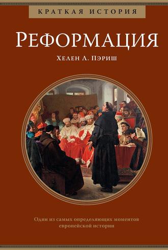 Хелен Пэриш, Краткая история: Реформация