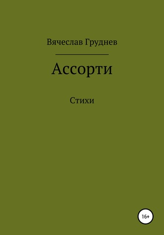 Вячеслав Груднев, Ассорти…