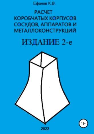 Константин Ефанов, Расчет коробчатых оболочек корпусов сосудов и аппаратов