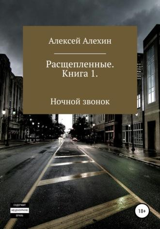 Алексей Алехин, Расщепленные. Книга 1. Ночной звонок