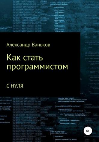 Александр Ваньков, Как стать программистом с нуля
