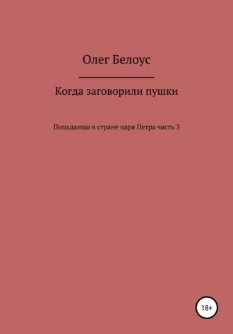 Олег Белоус, Когда заговорили пушки