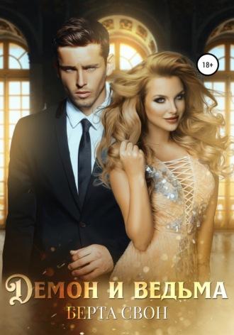 Берта Свон, Демон и ведьма