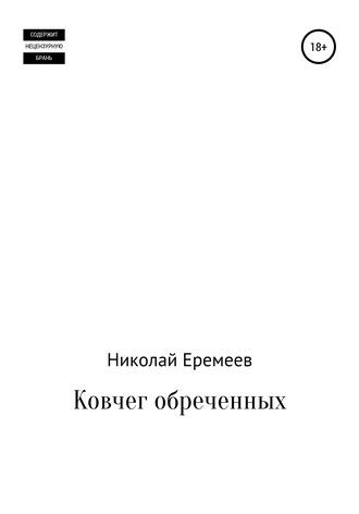 Николай Еремеев, Ковчег обреченных