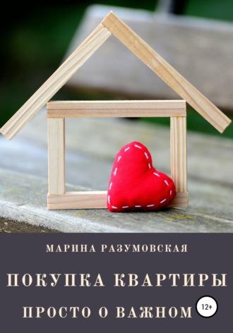 Марина Разумовская, Покупка квартиры. Просто о важном