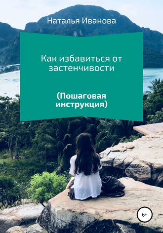 Наталья Иванова, Как избавиться от застенчивости (пошаговая инструкция)