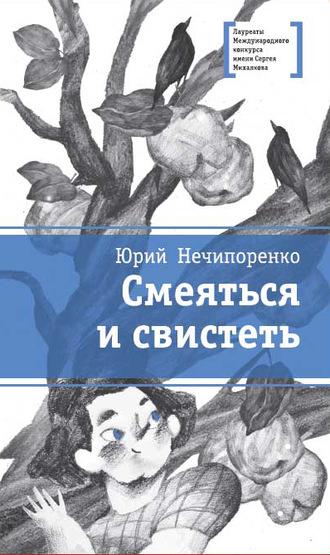 Юрий Нечипоренко, Смеяться и свистеть
