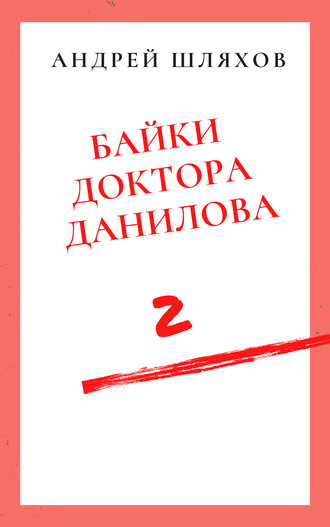 Андрей Шляхов, Байки доктора Данилова 2