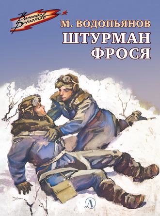 Михаил Водопьянов, Штурман Фрося