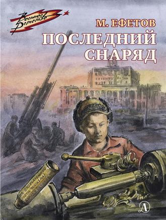 Марк Ефетов, Последний снаряд