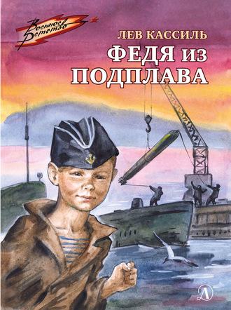 Лев Кассиль, Федя из подплава