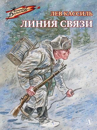 Лев Кассиль, Линия связи
