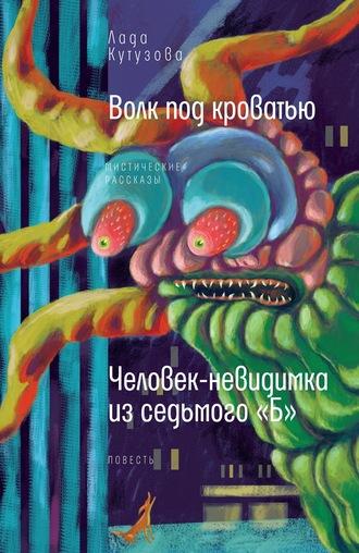 Лада Кутузова, Волк под кроватью. Человек-невидимка из седьмого «Б»