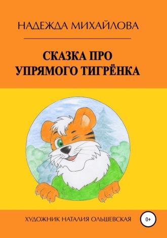 Надежда Михайлова, Сказка про упрямого Тигрёнка