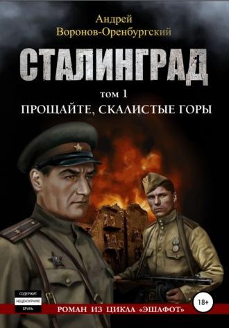 Андрей Воронов-Оренбургский, Сталинград. Том первый. Прощайте, скалистые горы